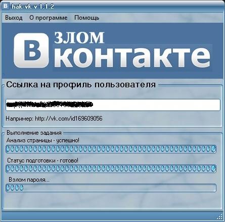 Взлом вконтакте - взлом страниц vk.com Премиум Версия.