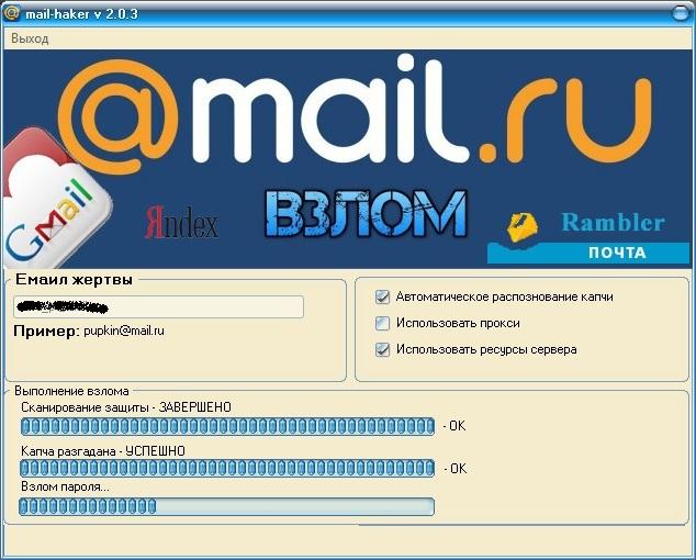 Взлом почты (mail.ru, yandex.ru, rambler.ru, gmail.com) при помощи программ